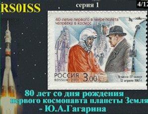 ISS SSTV Image m0aeu-2014-12-18 (1)