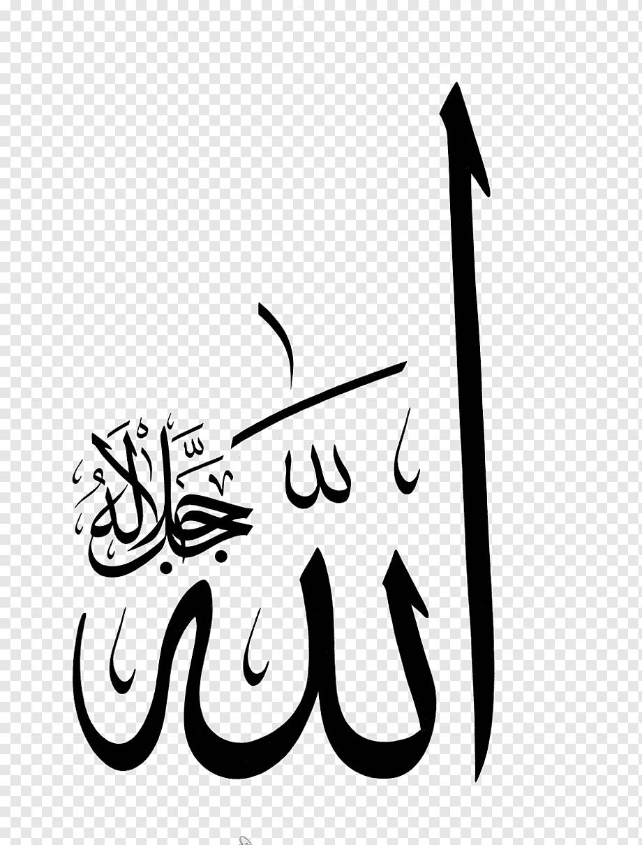 Tulisan Innalillahi Png : tulisan, innalillahi, Lillahi, Ilayhi, Raji'un, Allah, Islam, Salah,, Islam,, Blue,, Angle,, PNGWing