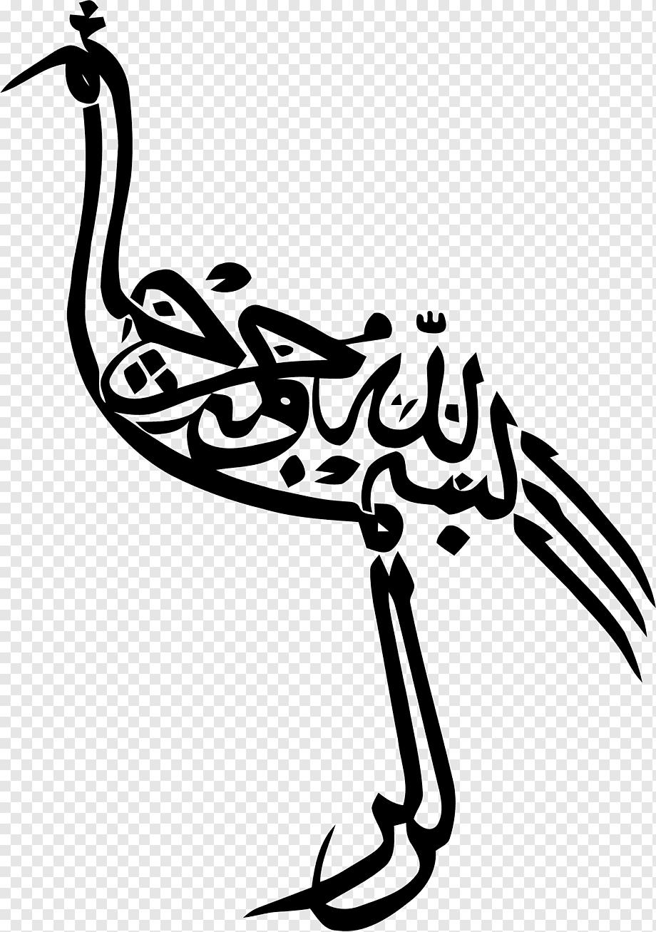Tulisan Bismillah Arab Png : tulisan, bismillah, Persian, Calligraphy, Images, PNGWing