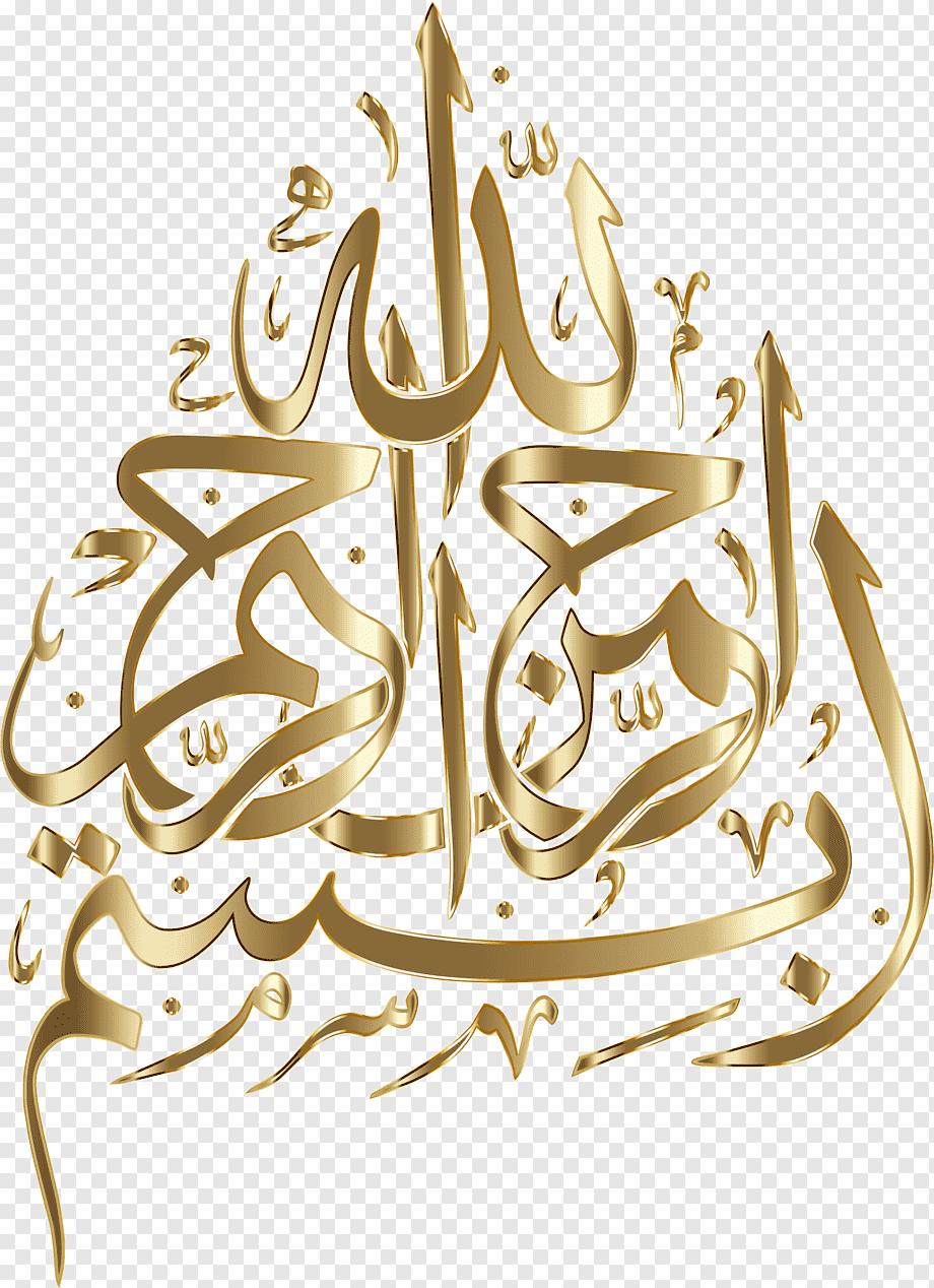 Tulisan Arab Barakallah : tulisan, barakallah, Basmala, Allah, Islam, Arabic, Calligraphy,, Islam,, Angle,, White,, PNGWing