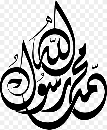 Tulisan Innalillahi Png : tulisan, innalillahi, Islamic, Calligraphy, Images, PNGWing