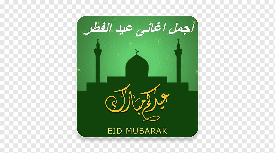 Idul Fitri Idul Fitri Liburan Ramadhan Selamat Idul Fitri