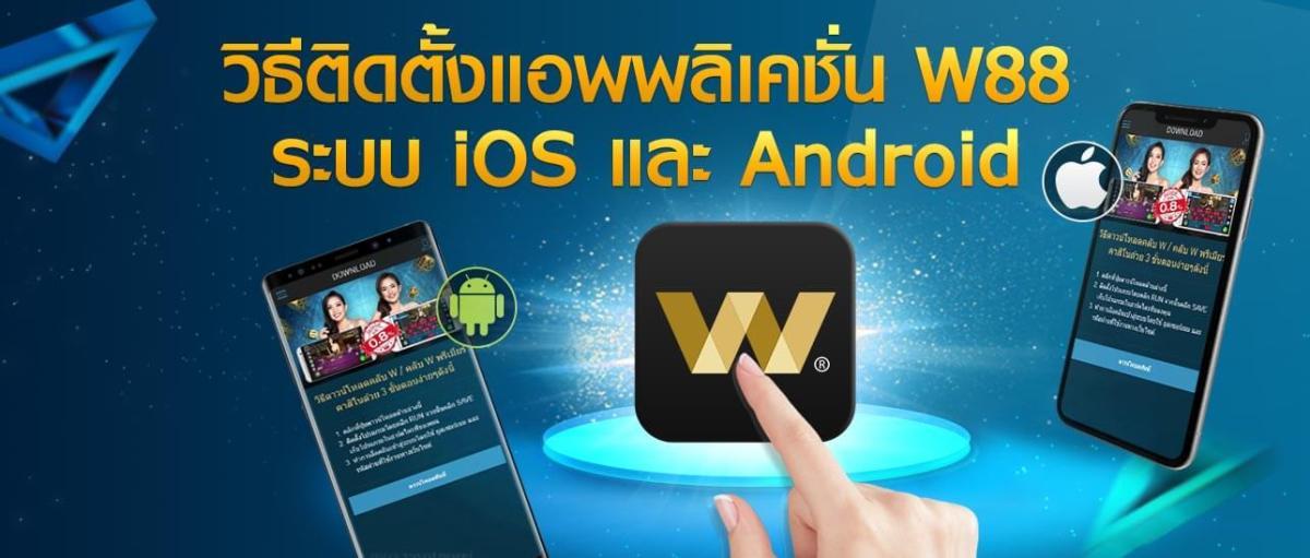 วิธีติดตั้งแอพพลิเคชั่นW88 ระบบ iOS และAndroid