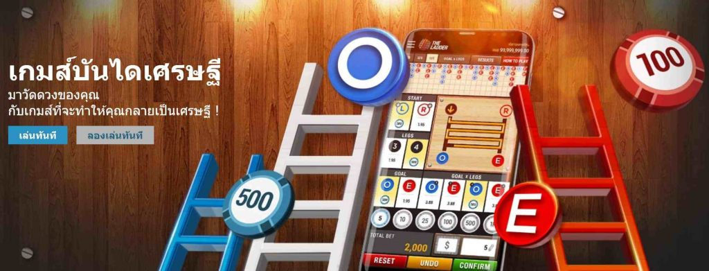 Millionaire Ladder Game  Come to measure your horoscope  With games that will make you become a millionaire!