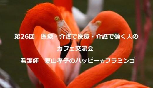 8/17(水)参加者募集!看護師夏山孝子のハッピーフラミンゴ【ワーシャル×学研ココファン】
