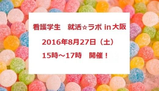 2016年8月27日(土)開催!看護学生 就活☆ラボin 大阪