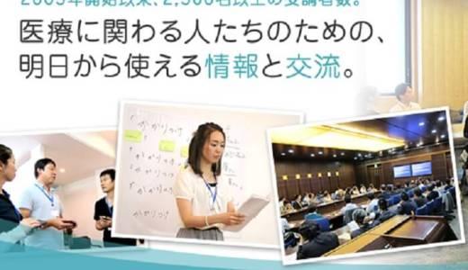 12/13(火)第88回病院経営研究会「愛仁会グループの医療と経営の分離による病院運営」