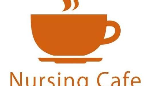 看護学生が無料で使えるカフェスペース『Nursing Cafe』が東京にOPEN!