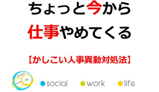 【働き方ラボ】Case.03:ちょっと今から仕事やめてくる by福士蒼汰?!【かしこい人事異動対処法】