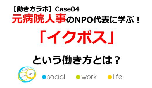 【働き方ラボ】Case04:元病院人事のNPO代表に学ぶ!「イクボス」という働き方とは?