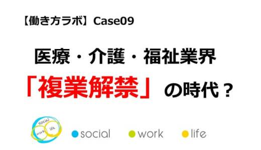 【働き方ラボ】Case09:医療・介護・福祉業界「複業解禁」の時代?