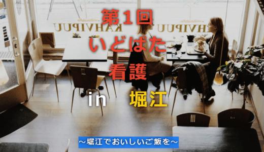 18.03.22【参加者募集】第1回 いどばた 看護 ~堀江でおいしいご飯~