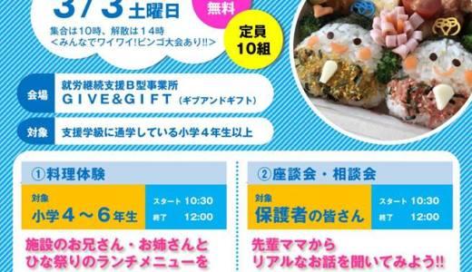 18.03.03福祉施設でひな祭りの料理をつくろう!!