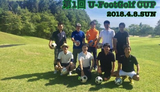 18.04.08第1回 U-FootGolf CUP