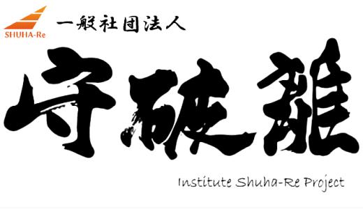 『医療介護福祉 働き方プレゼンピッチ開催直前!』登壇者紹介 ブログリレー②細川寛将