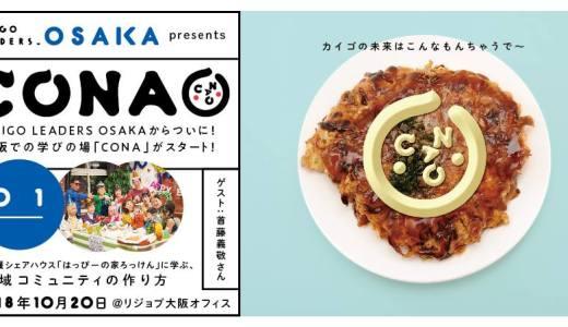 【大阪】CONA_01 介護付きシェアハウス「はっぴーの家ろっけん」に学ぶ、 地域コミュニティの作り方