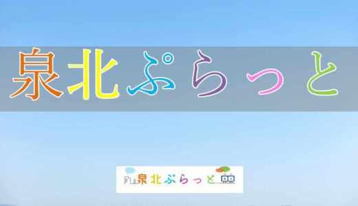 2018.12.03【泉北まるしぇ出展】「泉北ぷらっと」プロジェクト開始!