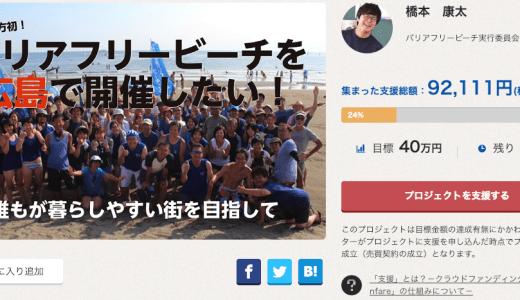 【Vol.2】クラウドファンディング挑戦中!橋本康太さん「中国地方初!バリアフリービーチを広島で開催したい!」