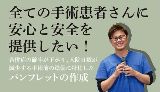 【Vol.4 】クラウドファンディング挑戦中!松原昌城さん「手術前に渡すパンフレットを作成したい!!」