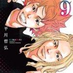 【ヒマワリ】9巻を無料の漫画村で読める?rar,zip,pdfは違法じゃない?