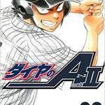 【ダイヤのA act2】20巻を無料の漫画村(の代わり)で読める?rar,zip,pdfでは?目指すはエースの座と全国の頂点!