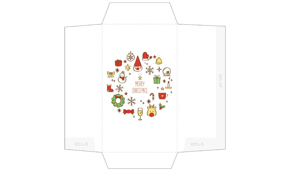クリスマスアイテムがせいぞろい!シンプルなポチ袋
