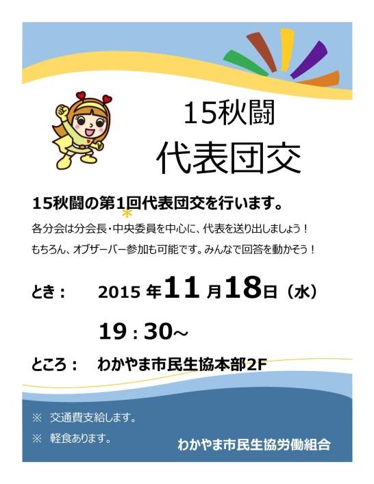 15秋闘第1回団交のお知らせ