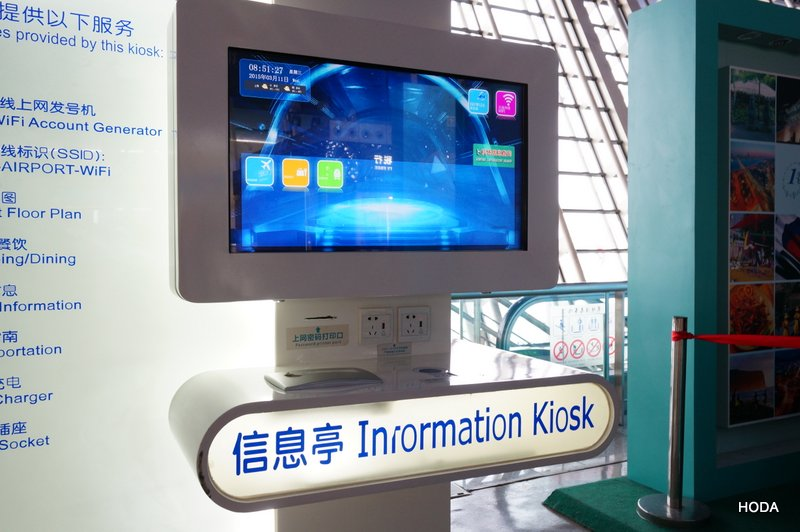 上海浦東国際空港 free internet