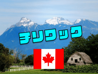 チリワック カナダ