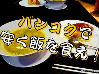 バンコクで安く飯を食え!