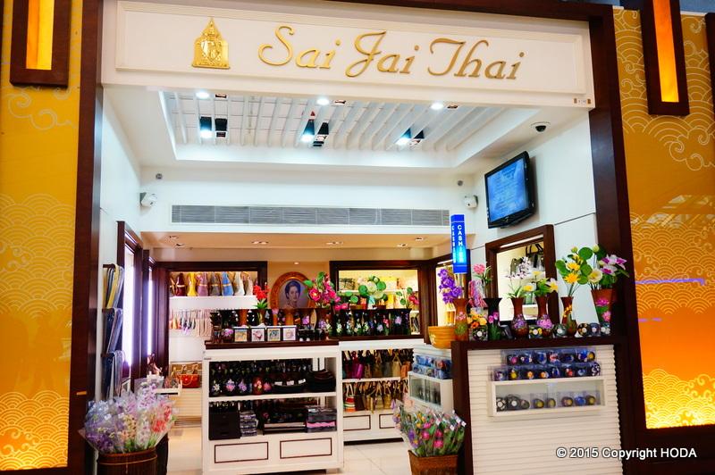 スワンナプーム国際空港 免税店 Sai Jai Thai