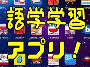 語学学習 アプリ