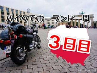 ベルリン バイク 門