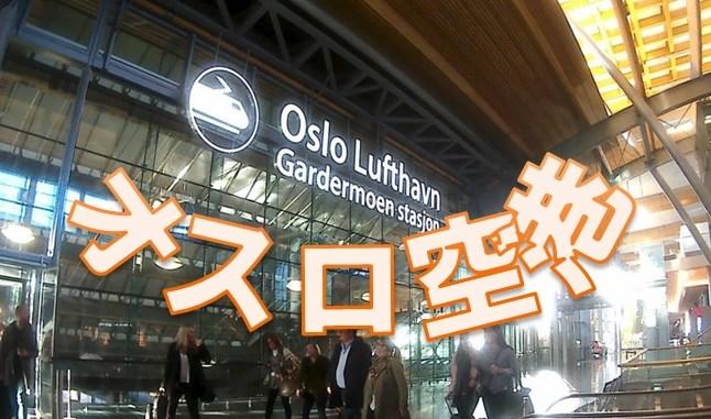 オスロ空港の飲食店・Wi-fi・コンセント情報