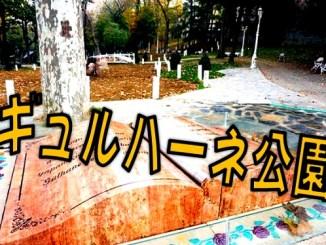 ギュルハーネ公園