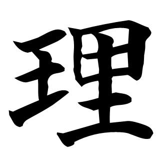 今年の漢字 2016