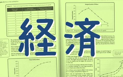 海外の大学で勉強していること②「経済学」