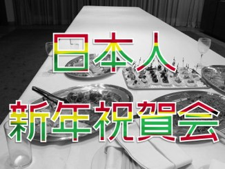 リトアニアで日本人新年祝賀会に参加してきました!ワーホリはもうすぐ?