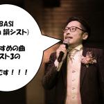 BASI【韻シスト】のおすすめ人気曲!ベスト3はこれ!唾奇とも!?