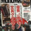 MonoMax(モノマックス) 2016年 02 月号付録
