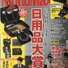 MonoMax(モノマックス) 2017年 11 月号 付録