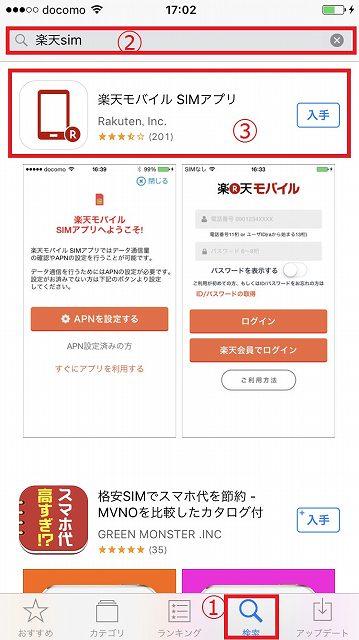 iphone-apn2