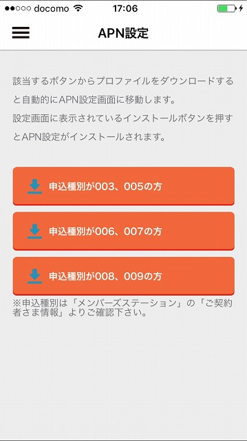 iphone-apn4-1