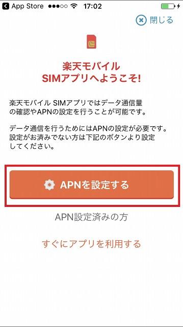 iphone-apn4