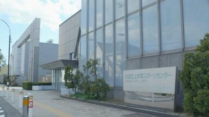 杉並区 上井草スポーツセンター