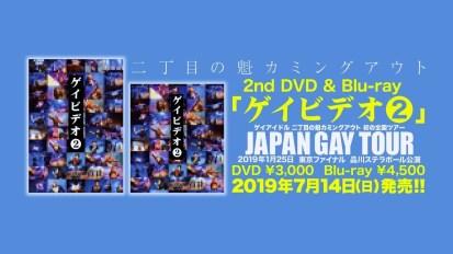 二丁目の魁カミングアウト 「ゲイビデオ❷ 」ライブDVD&Blu-ray