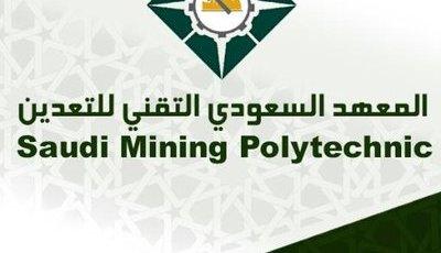 المعهد السعودي التقني للتعدين يعلن عن فتح باب التسجيل لبرنامج (دبلوم التعدين) المنتهي بالتوظيف