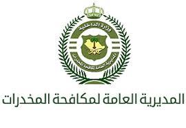 تذكير غدا الاحد/ فتح باب القبول والتسجيل على الوظائف العسكرية بالمديرية العامة لمكافحة المخدرات