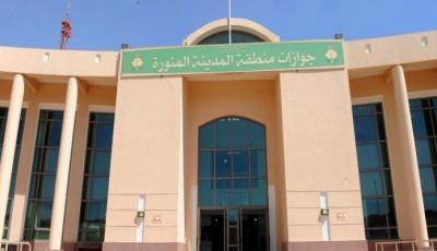 أعلنت جوازات منطقة المدينة المدينة عن توفر وظائف موسميةللنساء  بمطار الأمير محمد بن عبدالعزيز
