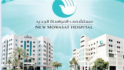 مستشفى المواساه يعلن عن توفر العديد من الوظائف المنوعه للجنسين